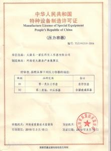 制造许可证